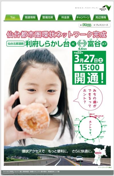 仙台都市圏環状ネットワーク完成式にむすび丸(お祭り)が出陣