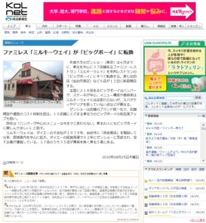 「ミルキーウェイ」が「ビッグボーイ」に転換(河北新報の記事)