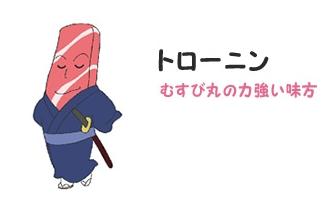 むすび丸のらじお丸第2回を聴いてみた #musubimaru