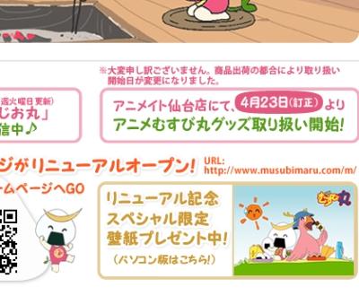アニメイト仙台でのアニメむすび丸グッズ取扱いが4/23に延期