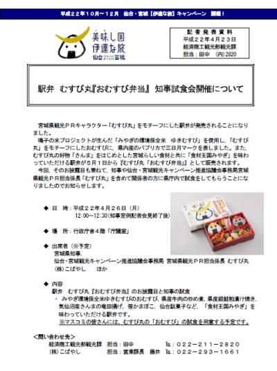 5/1、こばやしから『むすび丸「おむすび弁当」』が発売