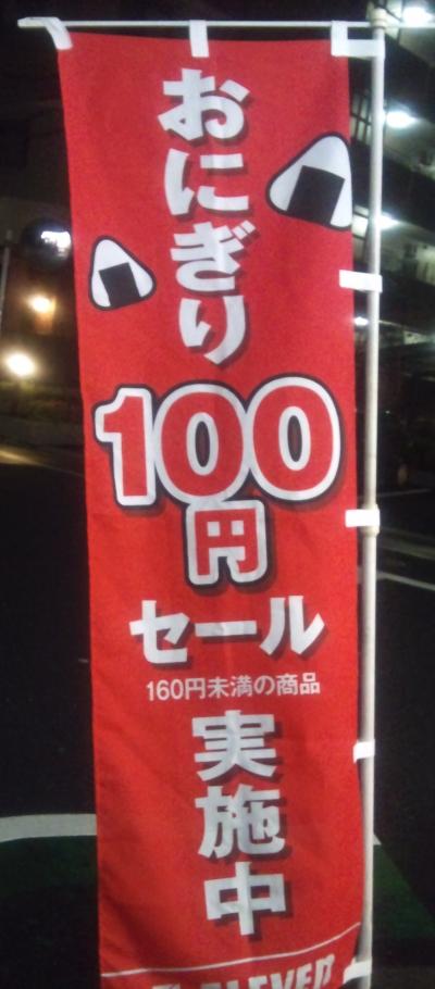 おにぎり100円セールののぼり