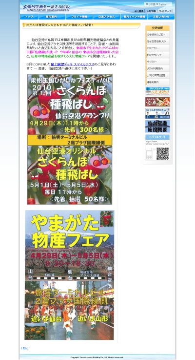 本日、仙台空港の山形PRイベントにむすび丸スポーツ版が出陣