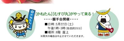本日むすび丸が東武百貨店船橋店でかねたんと一緒に握手会♪
