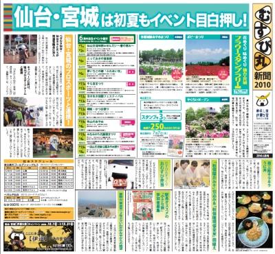 むすび丸新聞2010.05月号が5月31日に発行される。