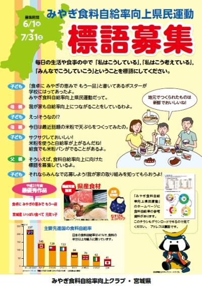 「みやぎ食料自給率向上県民運動 標語募集」のチラシにむすび丸