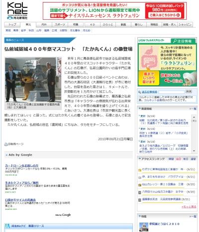 弘前城築城400年祭マスコットたか丸くんの像登場(河北新報)