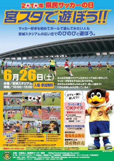 本日開催!宮城スタジアムのイベントでむすび丸がPK対決!?