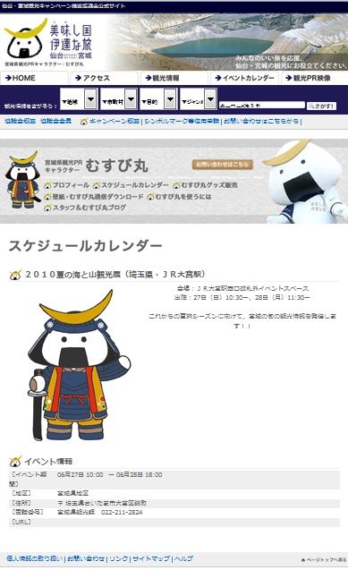 本日と明日、甲冑むすび丸が埼玉・JR大宮駅に出陣(・■・)!