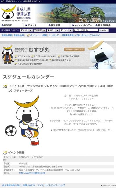 本日日韓親善試合のためユアテックスタジアム仙台にむすび丸出陣
