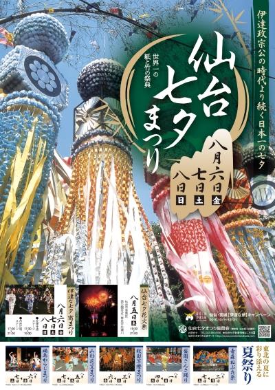 仙台・宮城【伊達な旅】キャンペーン2010PRポスター