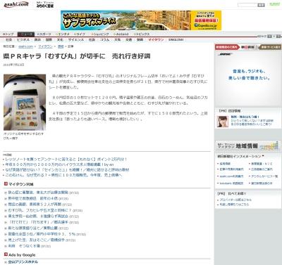 県PRキャラ「むすび丸」が切手に 売れ行き好調(朝日新聞)