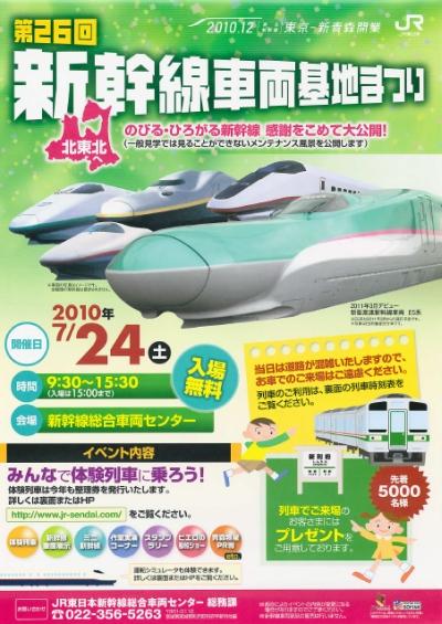 本日開催の第26回新幹線車両基地まつりにむすび丸出陣♪