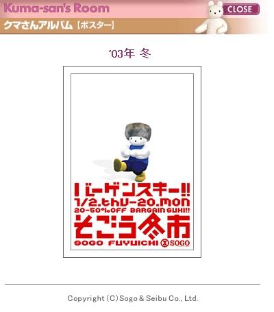 コサックおかいものクマ(2003年・そごう版)