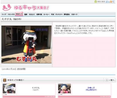 読売新聞「関西の動画よ~みて」のコーナーにむすび丸動画登場!