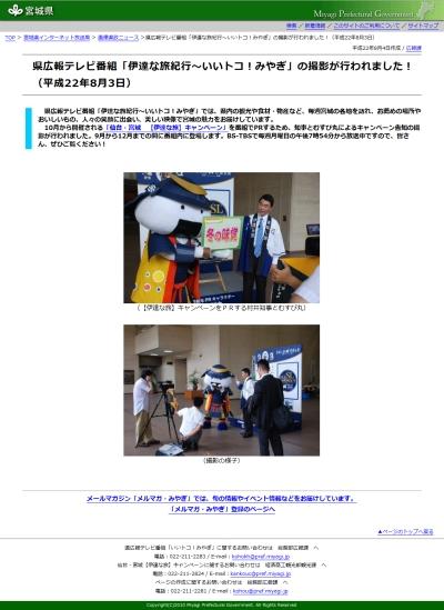 9-12月、BS-TBSの宮城県広報番組にむすび丸と知事登場