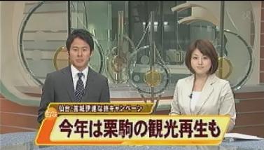 仙台・宮城【伊達な旅】キャンペーン記者発表 (仙台放送)
