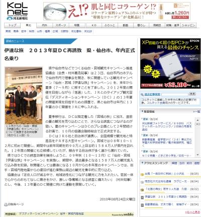 2013年夏DC再誘致 県・仙台市年内正式名乗り(河北新報)