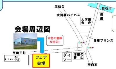 仙南地域畜産物物産・地消フェアに本日10~11時むすび丸出陣