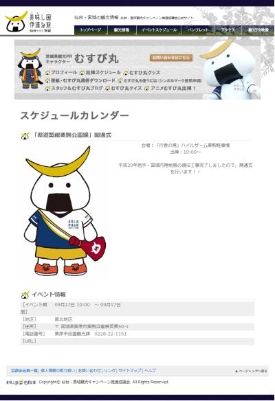 本日10時~「県道築館栗駒公園線」開通式にむすび丸出陣!