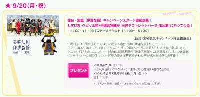 三井アウトレットパーク仙台港で本日むすび丸イベント&出陣!
