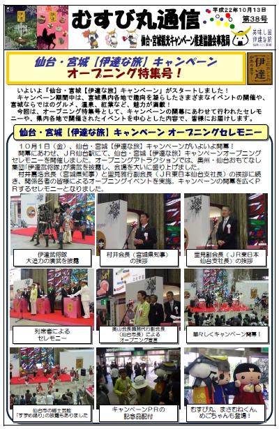 むすび丸通信第38号が2010年10月14日に発行される。
