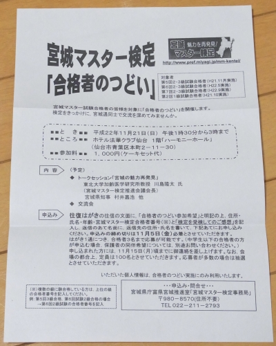11/21開催の宮城マスター検定「合格者のつどい」の案内届く