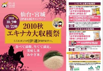 「2010 秋エキナカ大収穫祭」は今日までです(・■・)!