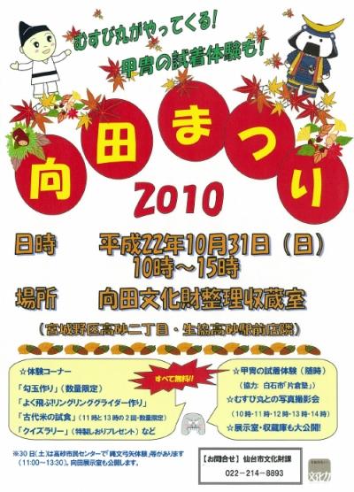 本日「向田まつり2010」にてむすび丸と写真撮影ができます。