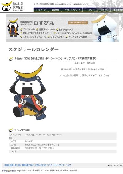 むすび丸が本日13-15時、中三 青森本店に出陣(・■・)