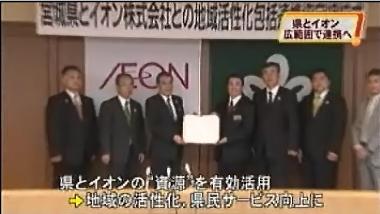 宮城県とイオンの包括提携協定締結の場にむすび丸が(仙台放送)