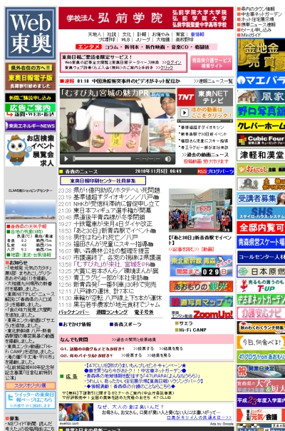 「むすび丸」が来社、宮城をPR(東奥日報)