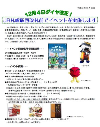 本日もむすび丸甲冑バージョンがJR札幌駅へ出陣。