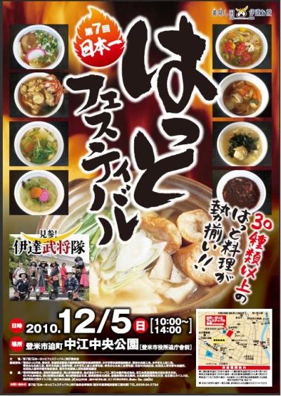 本日第7回日本一はっとフェスティバルにむすび丸出陣!