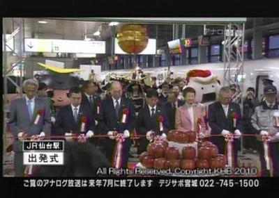 東北新幹線全線開業(20101204 KHBニュース動画)