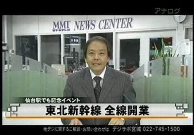 ミヤテレ動画ニュースに出発式でのむすび丸サンタが映ってた