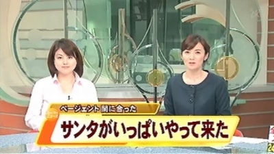 12/23の仙台放送ニュースにむすび丸サンタがチラッと映る!