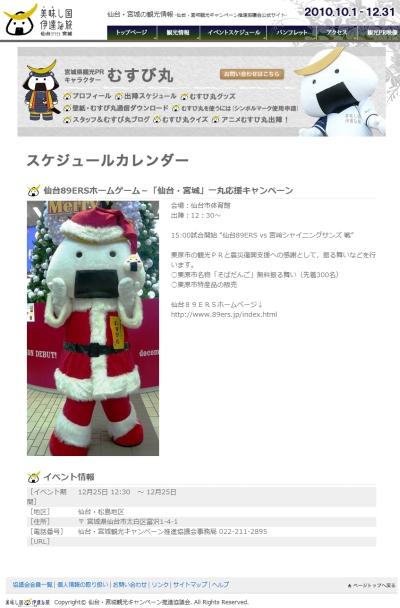 本日12時半頃、むすび丸サンタが仙台市体育館へ出陣♪