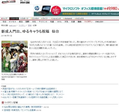 朝日新聞宮城県版で成人式にむすび丸が登場したことが紹介される