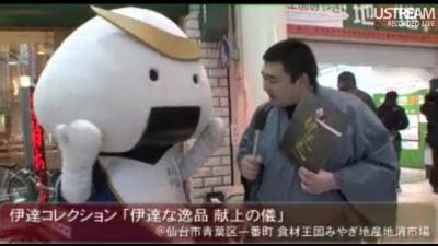 ariTV配信の伊達コレクション動画にむすび丸と伊達武将隊が