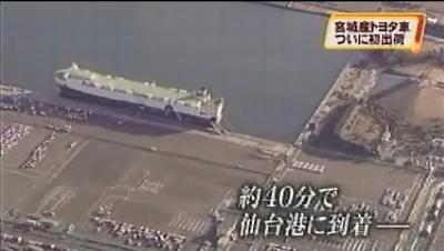 仙台放送の宮城産自動車初出荷のニュースにむすび丸がチラッと