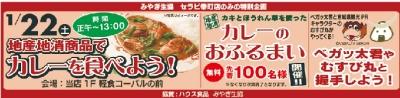 1/22の12時みやぎ生協幸町店カレーの日イベントにむすび丸