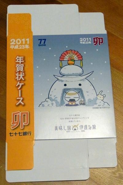 むすび丸2011年年賀状ケース卯(七十七銀行)