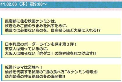 今夜2/3の秘密のケンミンSHOWの転勤ドラマは宮城県!