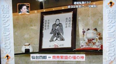 今夜2/10の秘密のケンミンSHOWの転勤ドラマも宮城県!