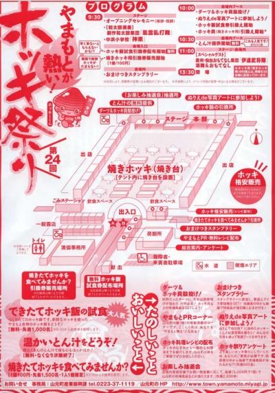 本日第24回やまもとホッキ祭りにむすび丸が出陣(・■・)