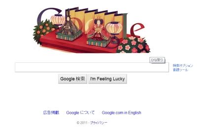 Googleのロゴがひな祭りの絵に