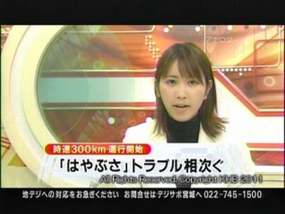 3/5のはやぶさ2号出発式のニュースにむすび丸が映る。