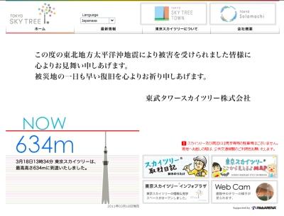 3/18東京スカイツリーが634mに到達。写真撮ってみた