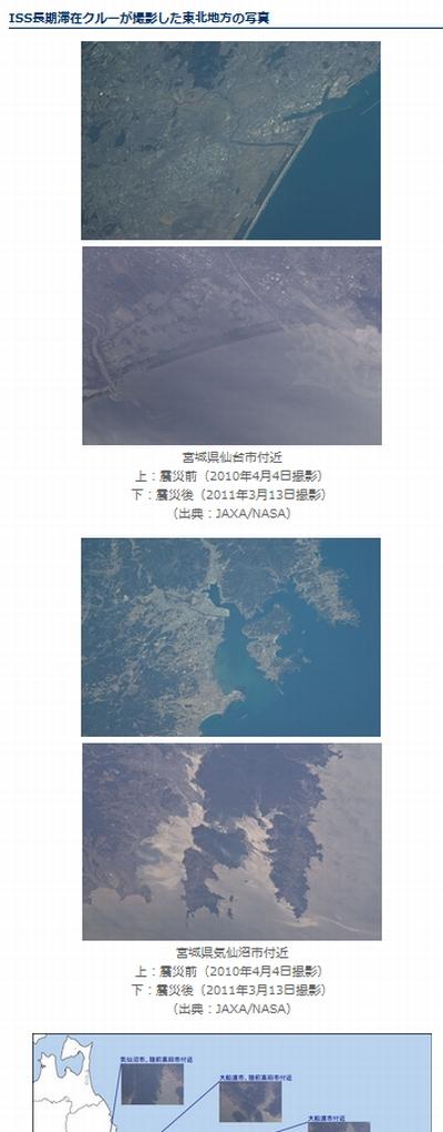 ISSクルーが撮影した東北地方の写真がJAXAのサイトに